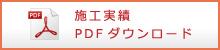 工事実績PDFダウンロード